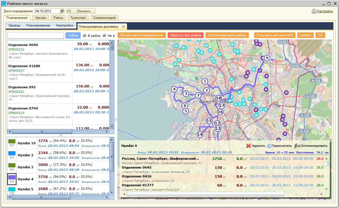 Планирование маршрутов доставки в 1С:Управление торговлей ред 10.3